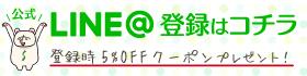LINE@登録はコチラ 登録時5%OFFクーポンプレゼント!