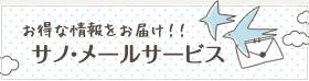 お得な情報をお届け!!サノ・メールサービス