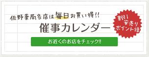 佐野薬局各店は毎日お買い得!催事カレンダー