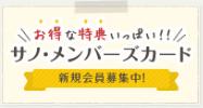 バナー:サノ・メンバーズカード