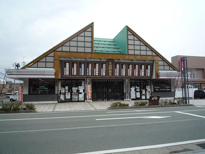 サノファーマシー本店