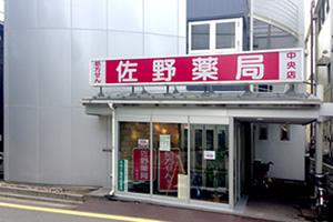 佐野薬局 中央店 外観