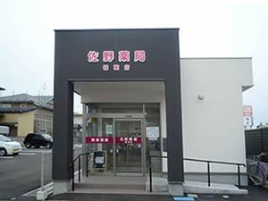 佐野薬局 城東店 外観