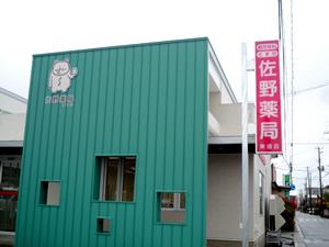佐野薬局 東通店 外観