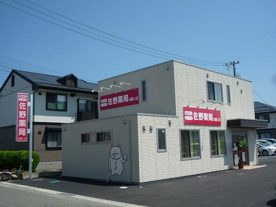 佐野薬局 広面樋ノ上店 外観