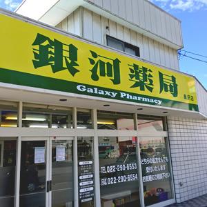 銀河薬局 泉沢店 外観