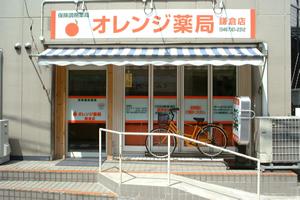 オレンジ薬局 鎌倉店 外観