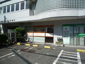 オレンジ薬局 片倉店 外観
