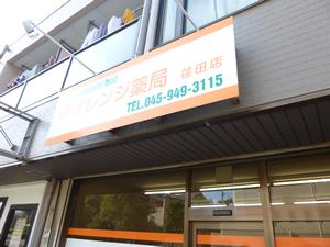 オレンジ薬局 荏田店 外観