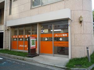 オレンジ薬局 北山田店 外観
