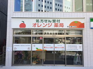 オレンジ薬局 横浜東口店 外観