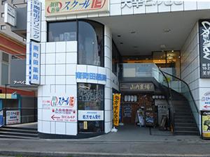 南町田薬局 外観