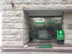佐野薬局 マルナカ店 外観