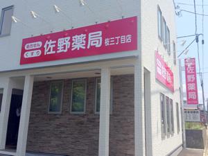 佐野薬局 桜三丁目店 外観