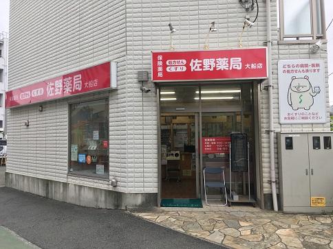 佐野薬局 大船店 外観